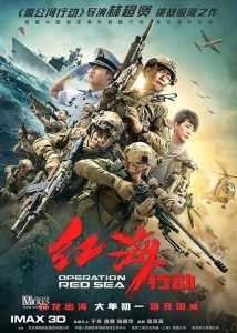 Cine En Vo Hong Hai Hang Dong